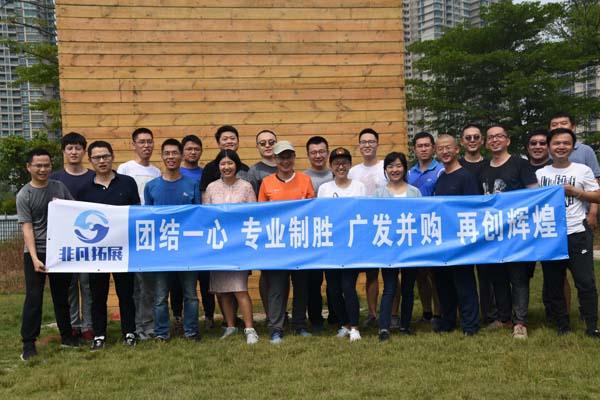 中山广发证券团队建设活动