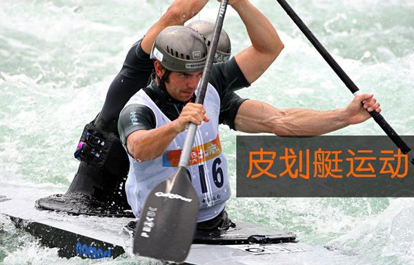 拓展培训项目:皮划艇运动