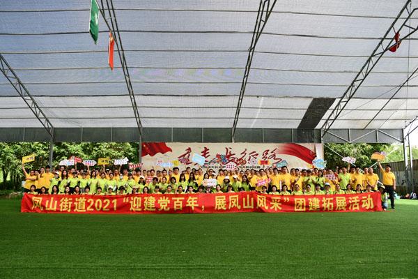 珠海香洲区凤山街道党建团建拓展活动